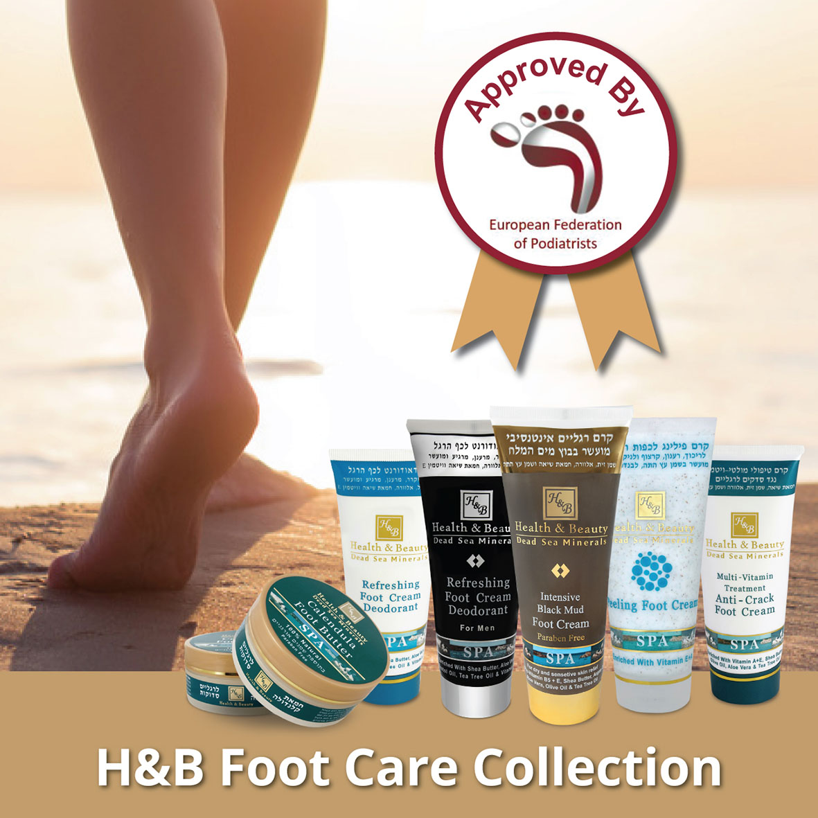 H&B Summer foot care tips