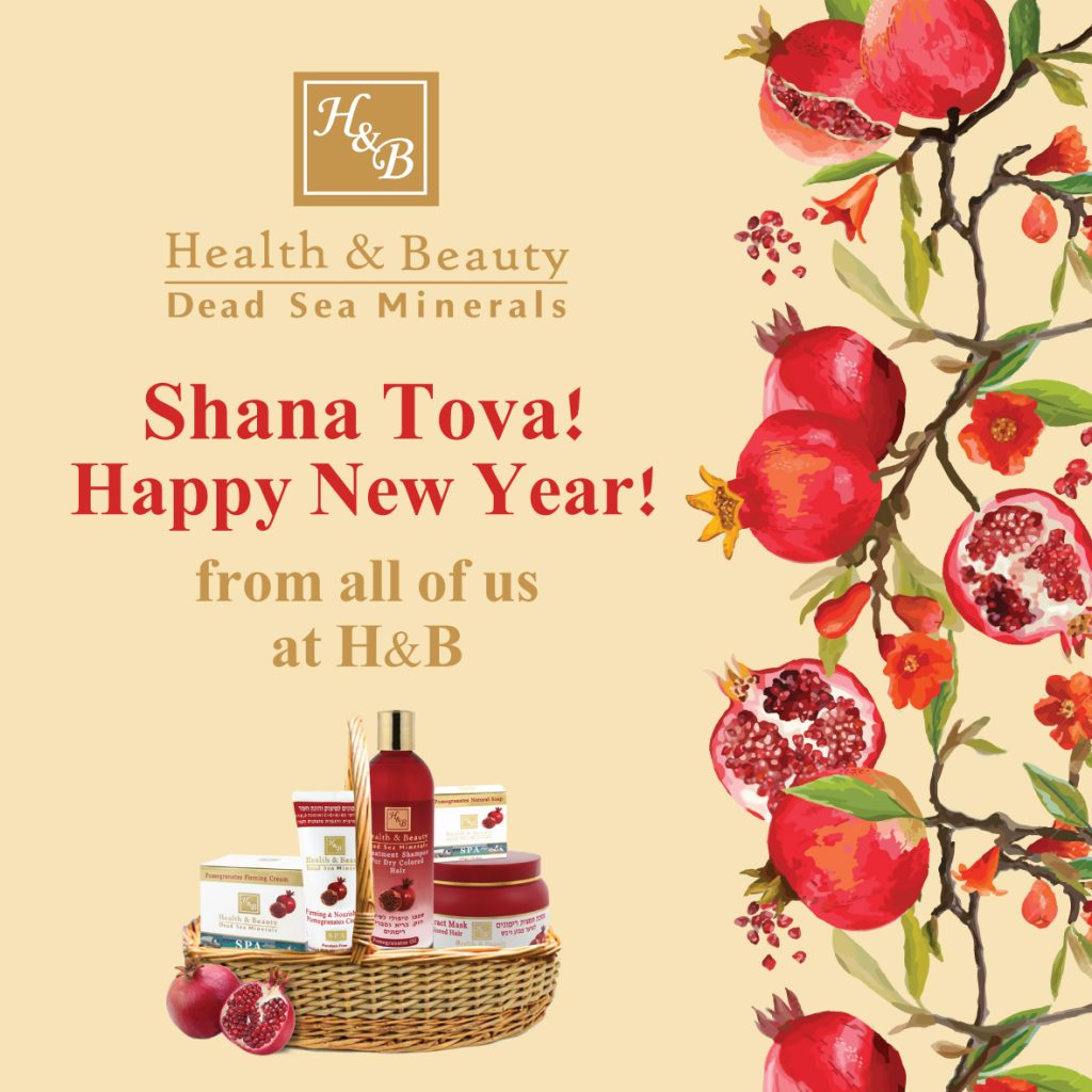 September 2016 hb magazine all about health and beauty all shana tova hb greetings m4hsunfo